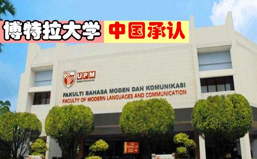 [教育 留學資訊]博特拉大學被中國承認嗎?