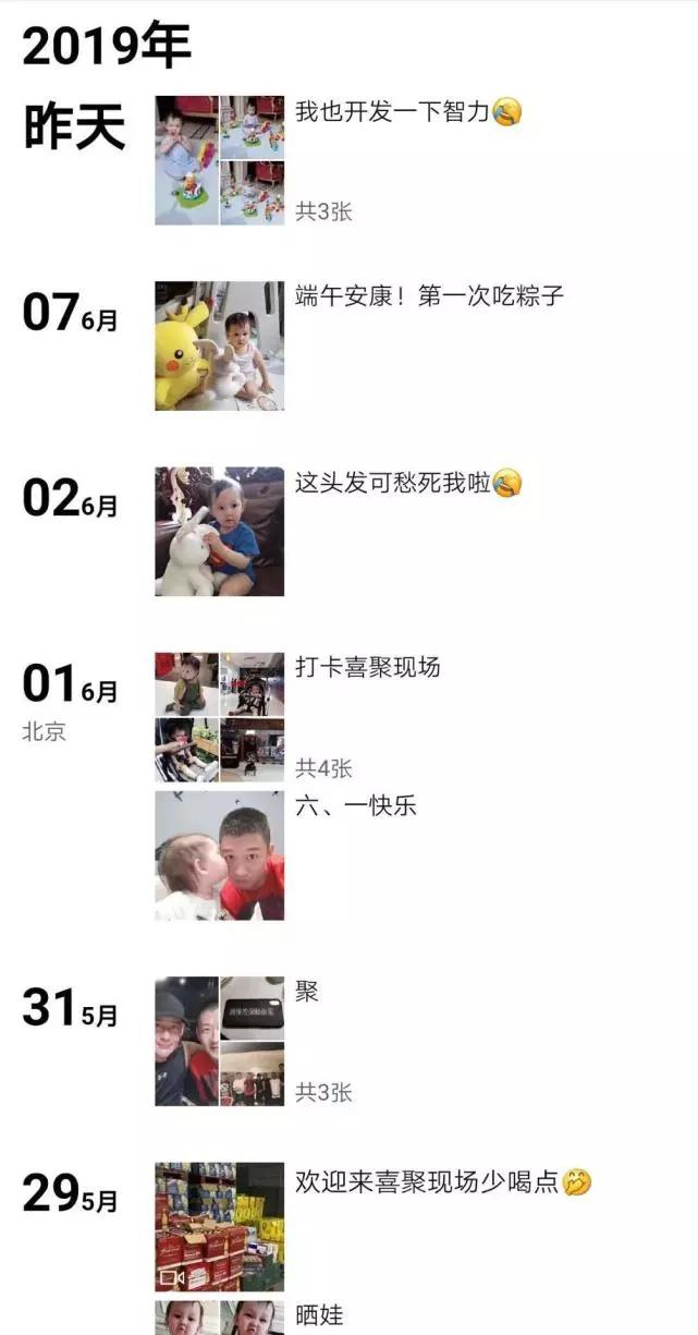 曹云金离婚后朋友圈曝光_半年内无女方相关内容