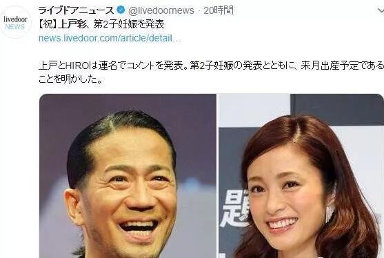 上户彩一周前还被传与HIRO离婚  下月就要生二胎了