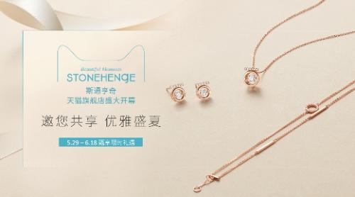 韓國超人氣珠寶品牌STONEHENgE(斯通亨奇)閃耀入駐天貓,盡顯精致優雅