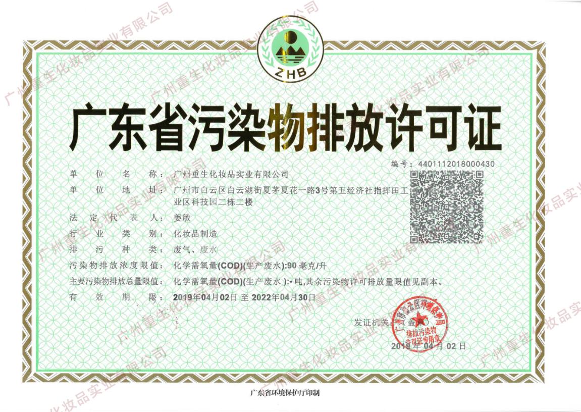 重生集团一次性通过省环保考核取得《广东省排放污染物许可证》