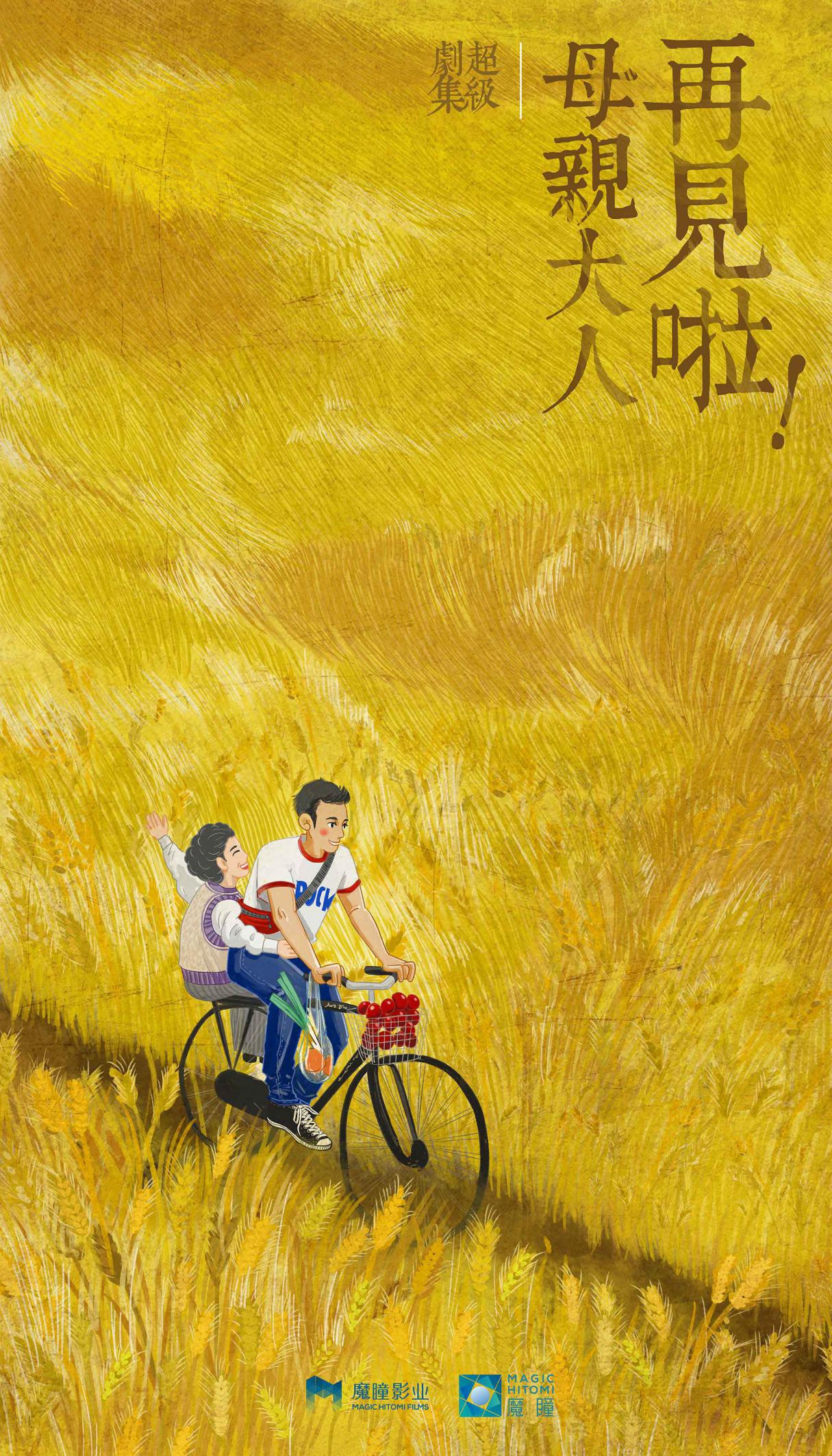 魔瞳影业亮相上海电视节 打造极具期待时代亲情剧