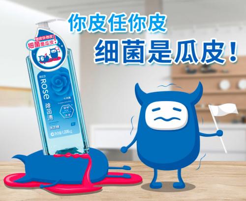 红玫瑰品牌,诠释洗护行业的中国制造