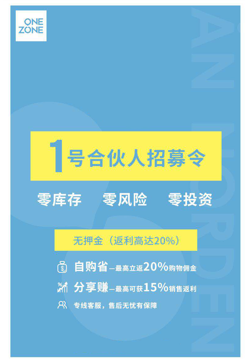 ONEZONE上線【1號合伙人】 啟動數字化升級