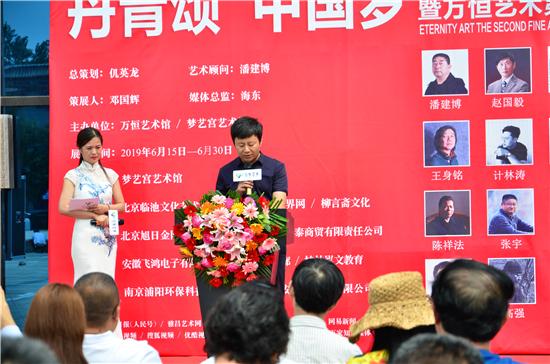 丹青颂·中国梦暨万恒艺术第二届当代名家国画精品展在梦艺宫艺术馆开幕