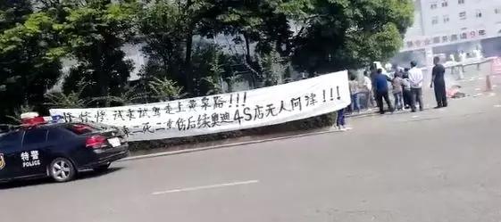 """淮安奥迪试驾发生车祸,家属拉横幅称""""二死二伤"""""""