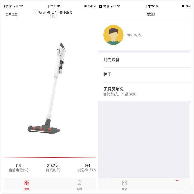 小米旗下 睿米NEX次世代无线吸尘器测评_吸拖一体