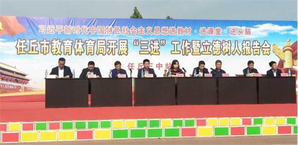 """德孝中华周刊:河北省任丘市三中开展""""三进""""活动特色突出"""