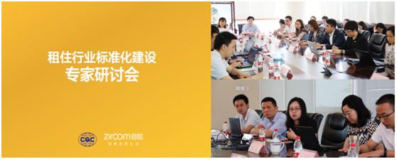 中国质量认证中心携手自如,租住行业标准化再获突破
