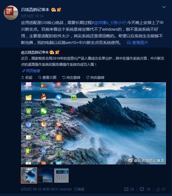 中兴新支点操作系统已入围国家税务总局的照片 - 2