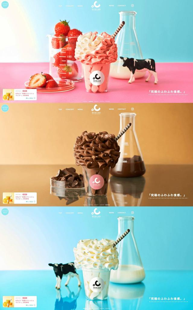 日式冰欺凌网站设计