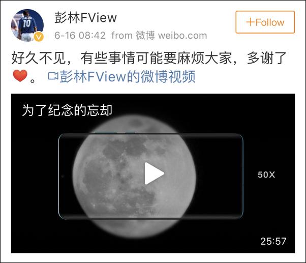 爱否创始人彭林辞职起诉华为:要注明拍月亮用算法的照片 - 2