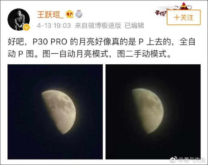 爱否创始人彭林辞职起诉华为:要注明拍月亮用算法的照片 - 6