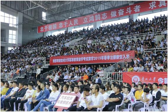 贵州大学2019年高等教育自学考试助学春季新生开学典礼隆重举行