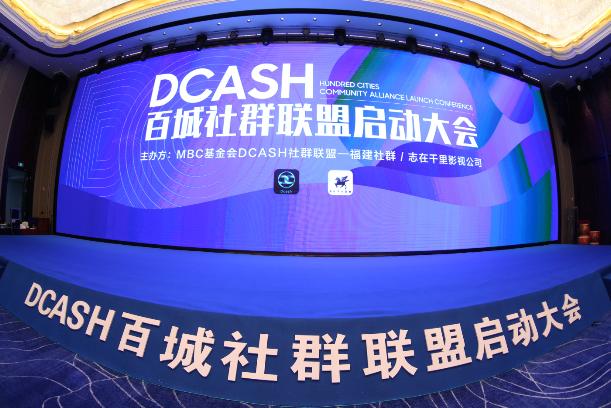 DCASH百城社群联盟领袖峰会