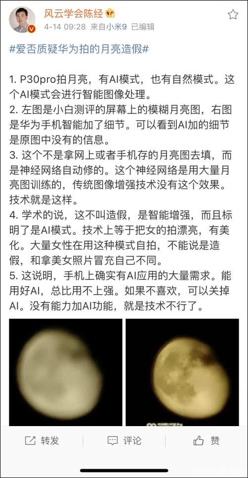 爱否创始人彭林辞职起诉华为:要注明拍月亮用算法的照片 - 7