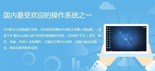 中兴新支点操作系统已入围国家税务总局的照片 - 3