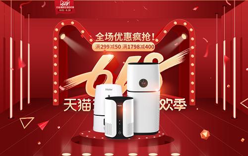 """5大天貓店鋪組618最強天團 海爾空氣凈化器真""""惠""""玩"""