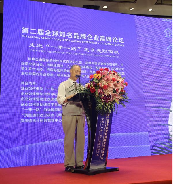 """""""一帶一路""""第二屆全球知名品牌企業高峰論壇在深圳舉行"""