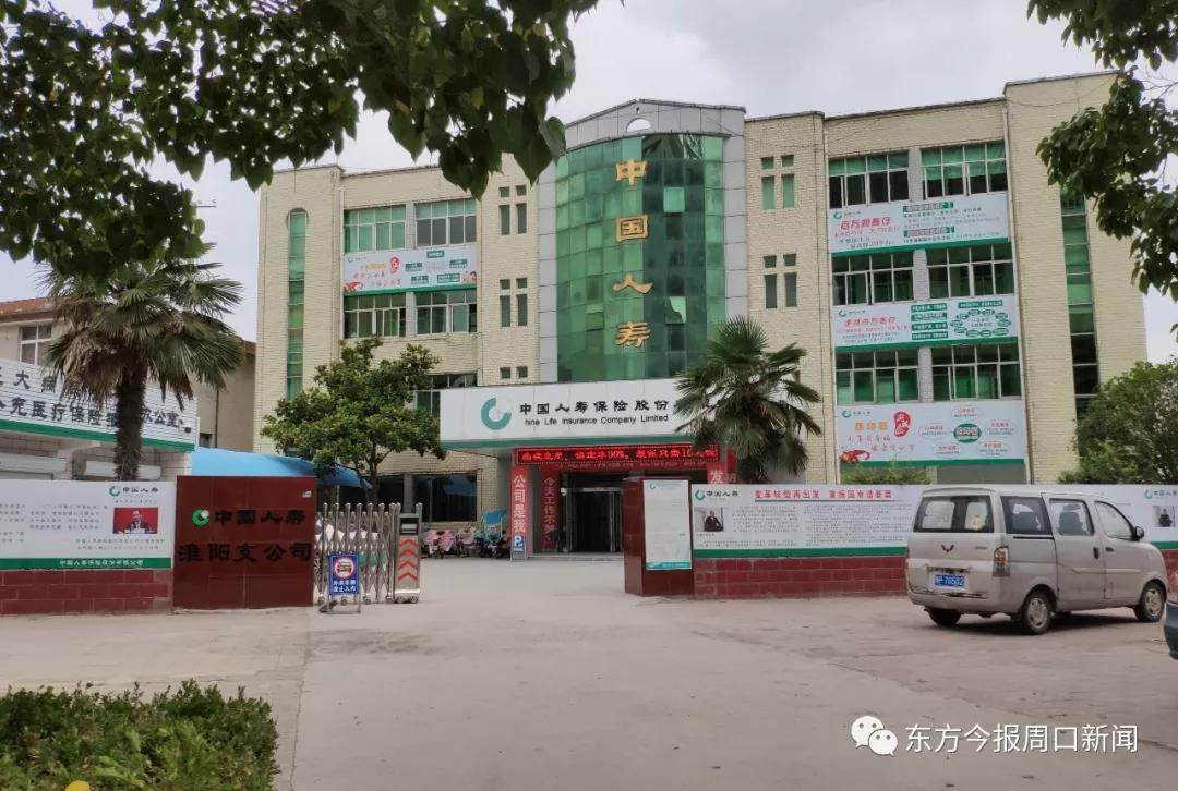 """中国人寿淮阳分公司被指收费陷阱 保险合同到期""""莫名""""自动扣费"""