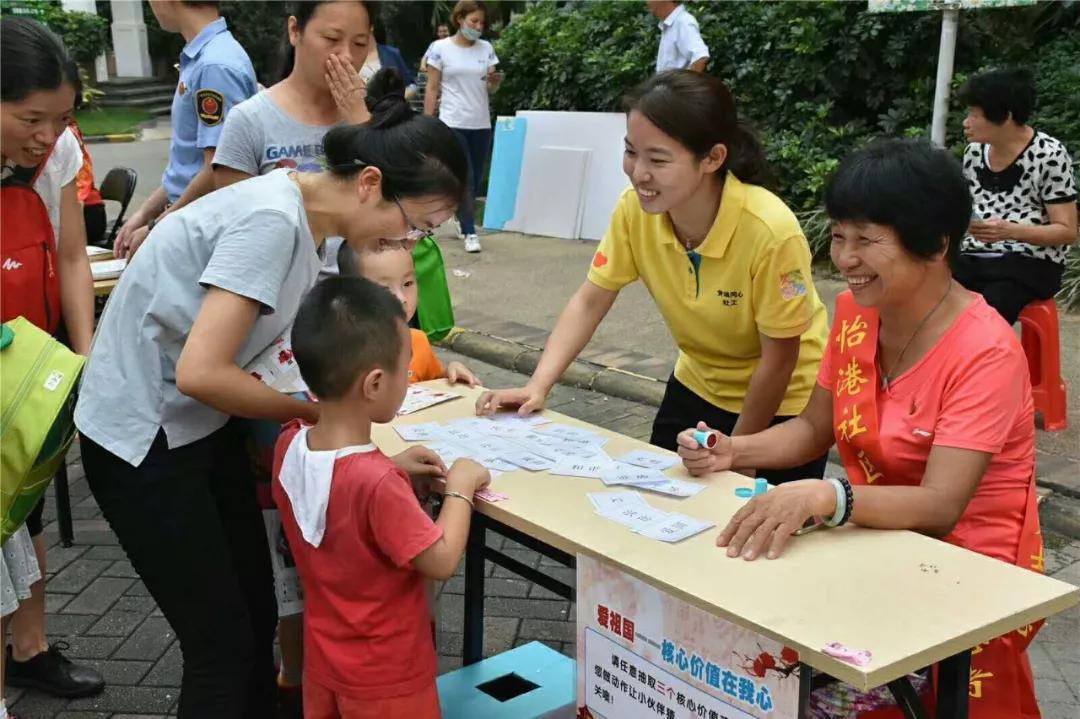 广州市明心社会工作服务中心 作者