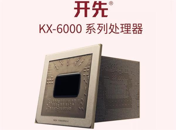 国产最先进x86处理器KX-6000发布:8核3.0GHz 力压酷睿i5处理器的照片 - 2