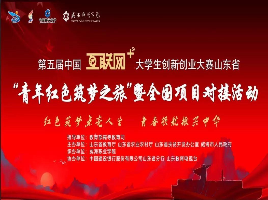"""第五届中国互联网+大学生创新创业大赛山东省""""青年红色筑梦之旅""""暨全国项目对接活动正式启动!"""