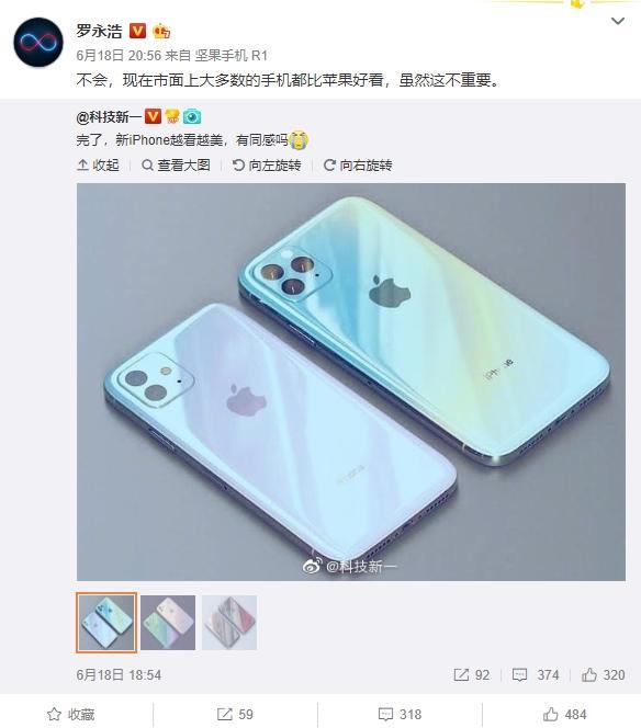 罗永浩点评iPhone 11:大多数手机都比苹果好看的照片 - 2