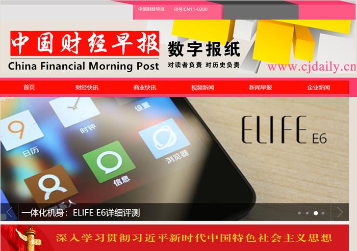 热烈祝贺中国财经早报新版上线