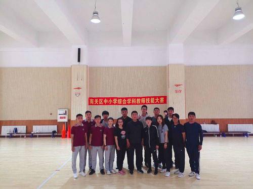 南关区中小学综合学科教师技能大赛——小学体育