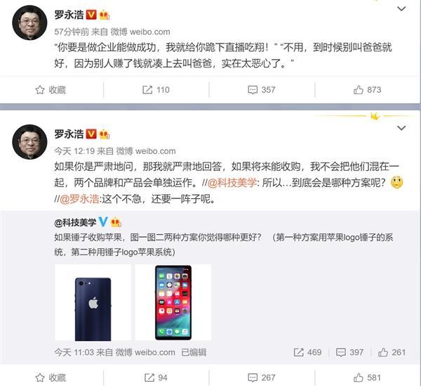 罗永浩:收购苹果后 iPhone和锤子将分开独立运作的照片 - 2