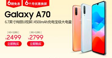 618返场狂欢不打烊 三星Galaxy A70值得买