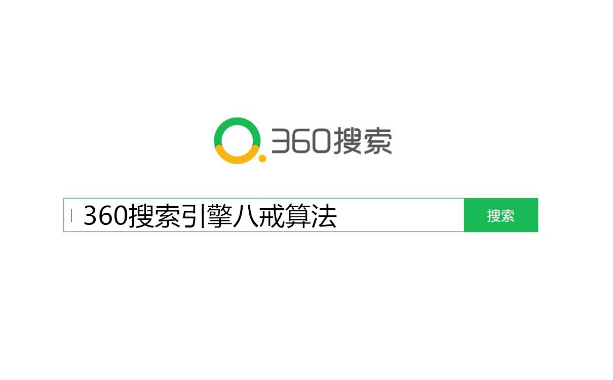 360搜索引擎八戒算法