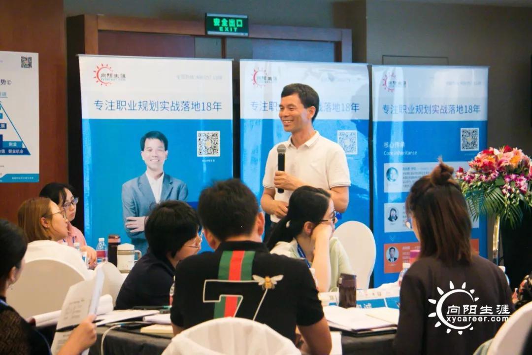 第63期CCDM中国职业规划师课程刘德恩教授