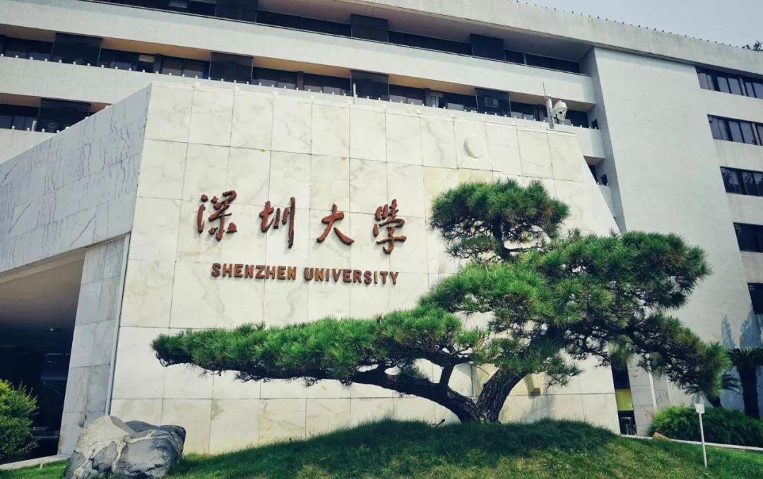 逆天了!深圳大学竟杀入全国第32名…_世界