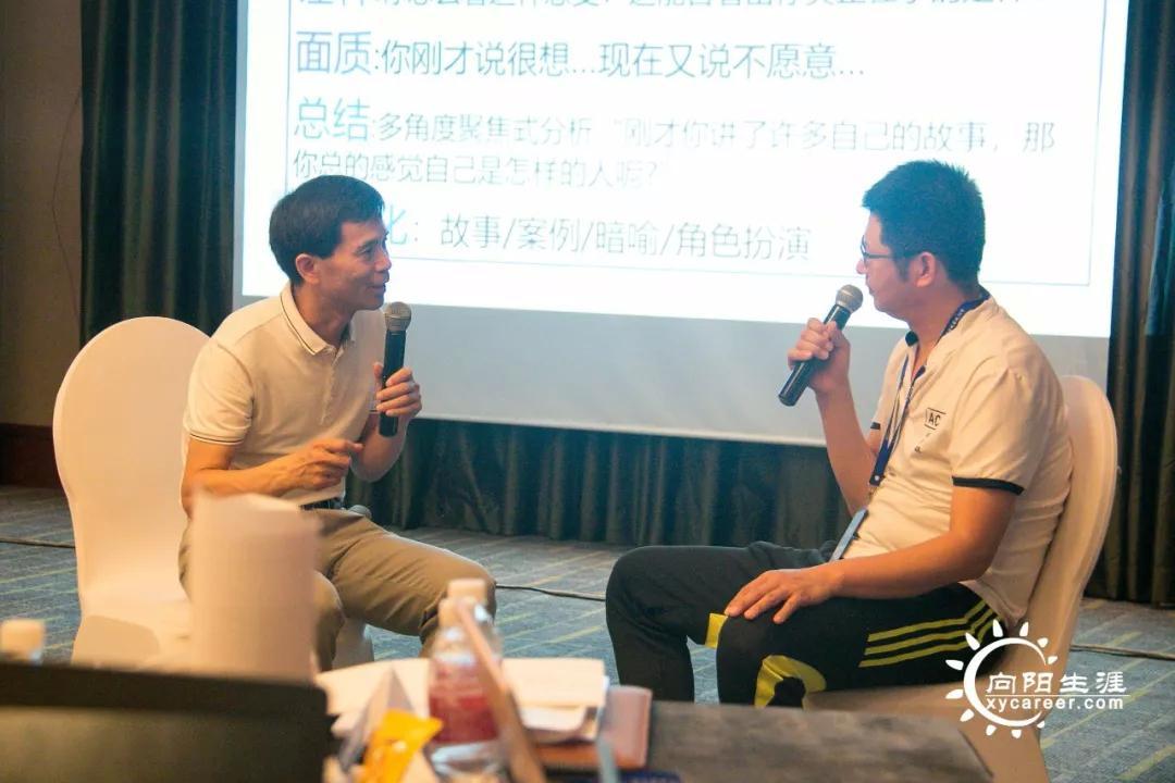 CCDM中国职业规划师课程刘德恩教授练习
