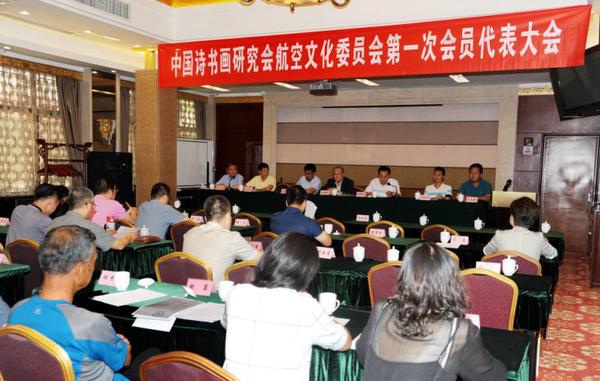 中国诗书画研究会航空文化委员会第一次代表大会在京召开