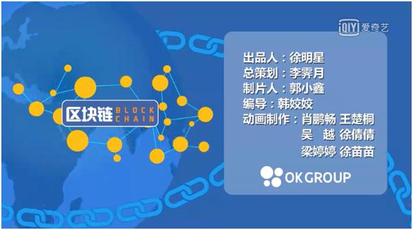 OKGroup徐明星:區塊鏈是一場關于信任的革命