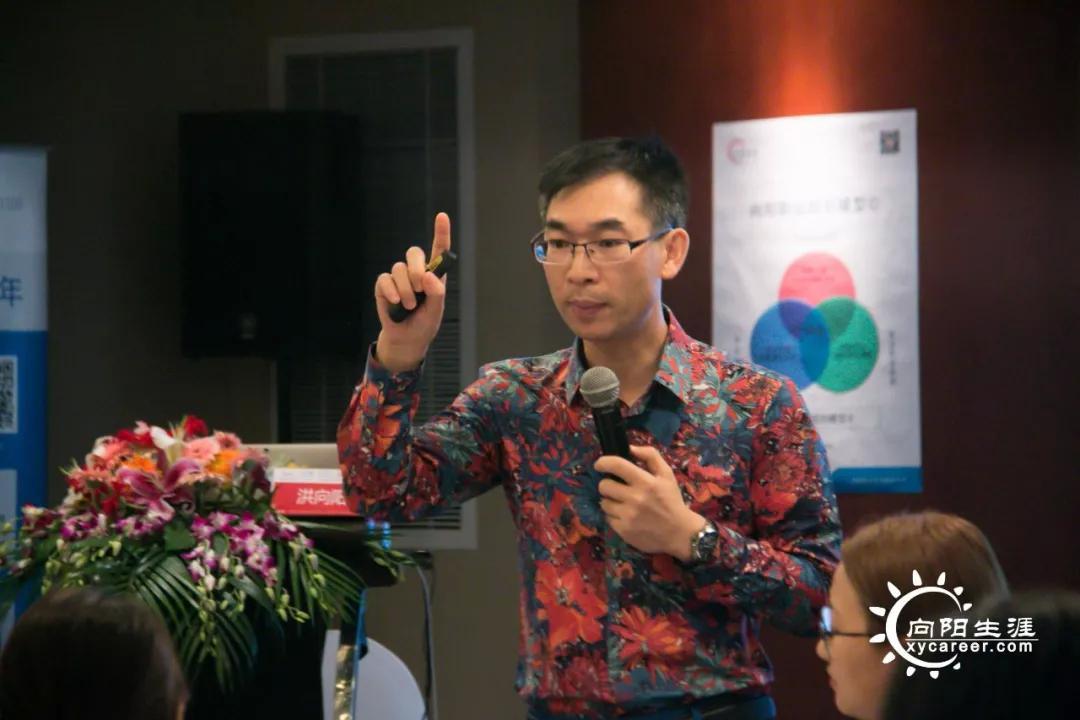 第63期CCDM中国职业规划师课程洪向阳老师