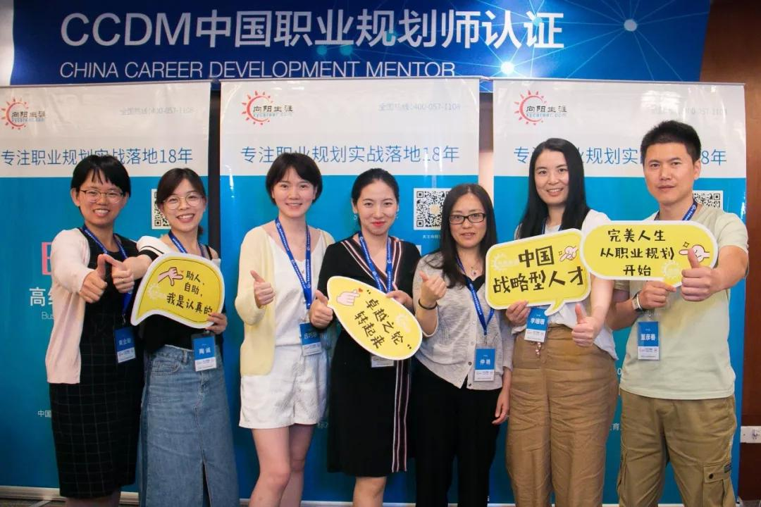 CCDM中国职业规划师课程