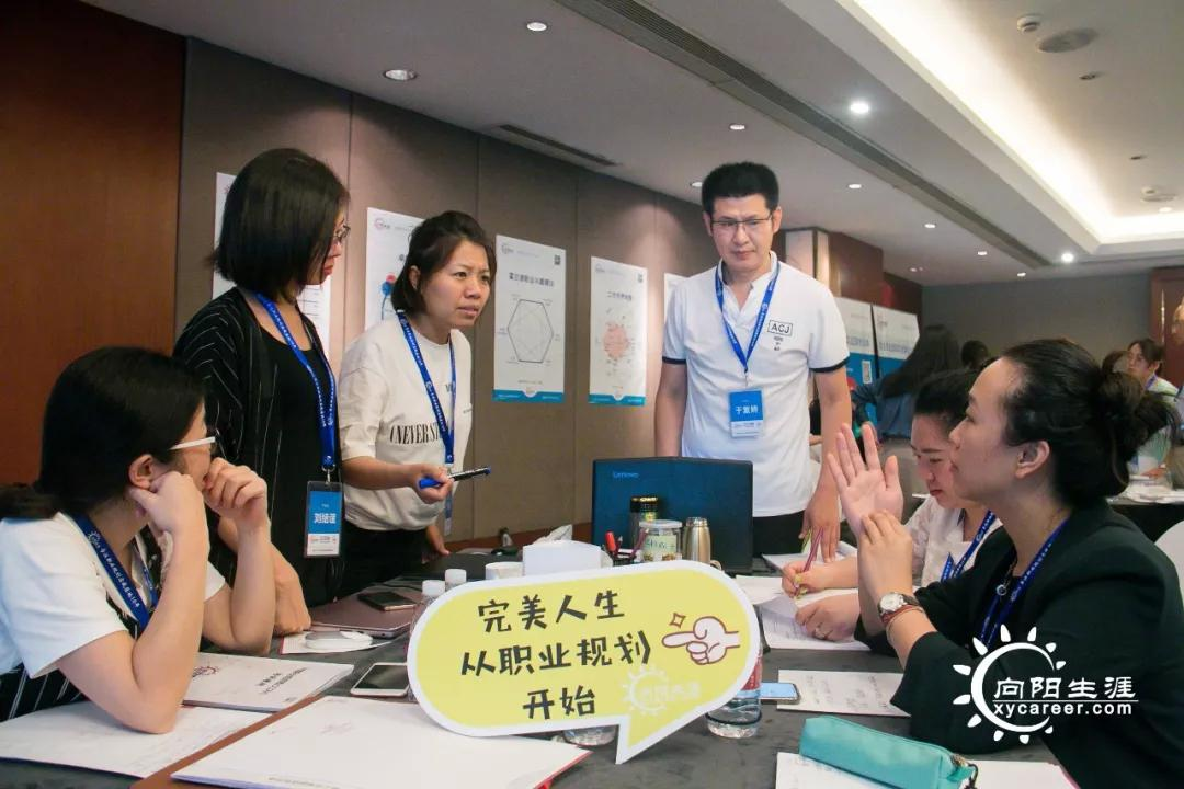 CCDM中国职业规划师课程现场