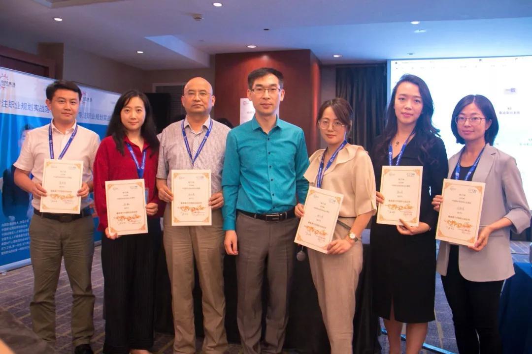 CCDM中国职业规划师小组合影