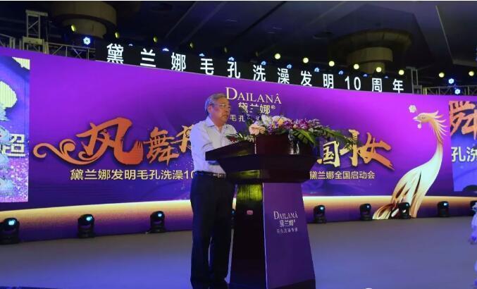 超级靓声明星指定护肤品牌黛兰娜毛孔洗澡发明十周年庆在北京召开