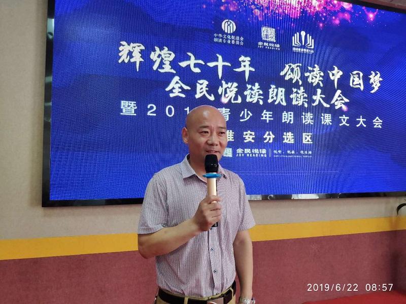 2019全民悦读朗读大会淮安分选区海选炫目启航