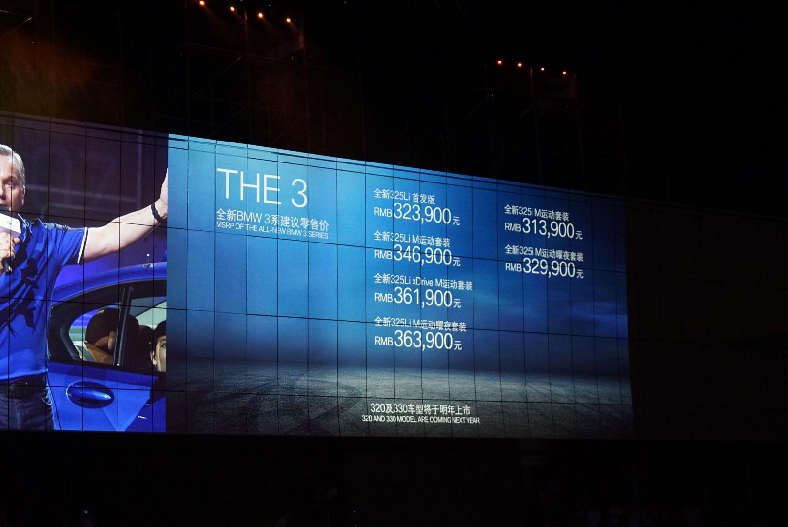 售价31.39-36.39万元 全新宝马3系正式上市
