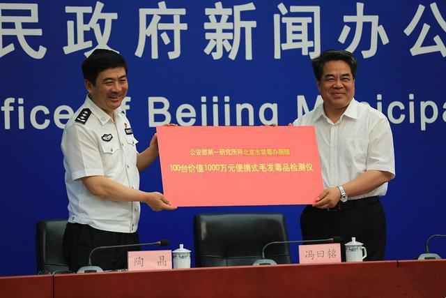 公安部第一研究所向北京市捐赠价