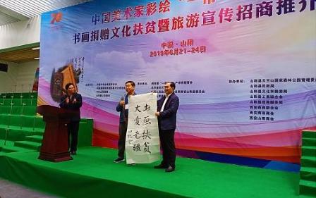 陕西山阳举办书画捐赠文化扶贫活动