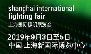 2019年上海国际照明展览会