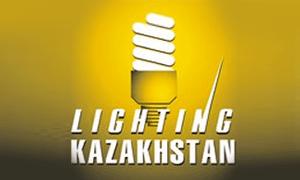 2019年哈萨克斯坦国际照明及照明技术展
