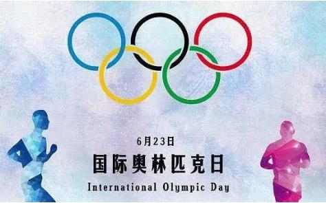 倡议 / 放下手机,来一场家庭奥林匹克日!(图1)